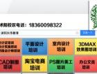 沭阳淘宝电长培训-运营-优化-推荐-特价活动-培训中..