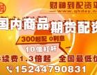 重庆商品期货配资正规平台-300起-0利息