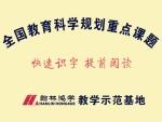 翰林鸿学幼儿园 早教 幼小衔接品牌课程全国连锁加盟