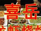 盘锦喜岳龙虾烧烤,特色烧烤,味道独特,价格亲民