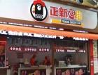 广州正新鸡排可以加盟吗正新鸡排广州加盟费多少