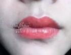 云浮操作唇、眼线不透亮,怎么办台湾去哪里进修纹绣技术好