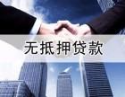 郑州登封信用贷款 个人短期贷款 个人快借