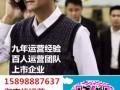 南通网店托管 淘宝代运营 上市公司 天猫入驻
