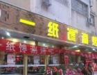 武汉一纸馋加盟 烧烤 投资金额