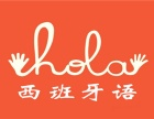上海西班牙语课程培训 重视听说训练
