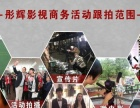 天津摄像摇臂 滑轨 切台 多机位拍摄微信直播等