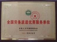 济宁枣庄济南聊城泰安薪酬外包劳务派遣招聘代理的好处