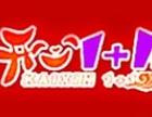 开心1 1涮烤锅加盟