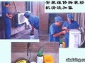 温州瓯海茶山专业清洗空调公司 空调清洗保养清洁加液