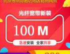 北京兴寿光纤宽带通长城宽带社区小区宽带(当天报装当天安装)