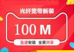 北京百兆宽带光纤入户 社区宽带农村小区平房商业区宽带免费维护