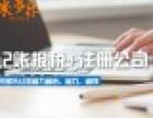 专业工商注册 代理记账 财税咨询 武清米多乐您的较佳之选