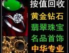 昆明黄金回收价格 昆明金条回收价格