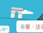 杭州学法语去哪里 爱法语等你