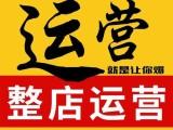 广州白云淘宝运营培训,淘宝开店实操培训