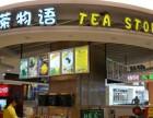茶物语奶茶加盟 开奶茶店首选品牌 茶物语奶茶加盟电话