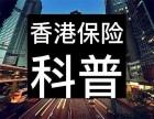 内地人去香港买什么保险合适呢?对香港保险了解多少?