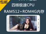 EMOTO E58迷你版 4.5寸 四核 500W像素 安卓智能