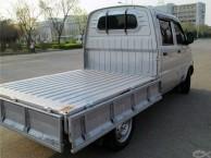 山亭及周边市区双排客货小货车出租,承接长中短途
