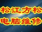 上海松江方松电脑上门diy装机硬盘U盘数据恢复维修网络布线