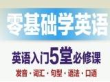 惠州零基础英语培训,商务英语培训,考级英语培训,日常英语培训
