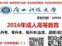 广西科技大学成人高等教育函授专科道路桥梁工程技术专业