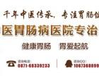 昆明看胃肠病较好的医院-云南中医胃肠病医院