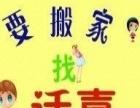 沂水县迁喜搬家公司