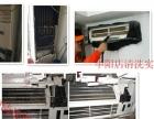 华阳专业清洗空调、洗衣机、油烟机、地暖、冰箱热水器