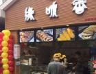 白云区石井庆丰财智广场步行街小吃店转让肯德基旁