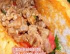 南京土耳其烤肉卷饭加盟加盟培训技术学习