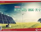 湖南诺诚光伏发电是很好的投资选择