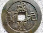 古钱币古玩羊宝到代真品要出手欢迎咨询