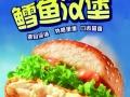 青岛快餐加盟,西式快餐加盟,嘉乐汉堡知名连锁品牌加