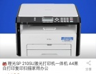 理光210US打印机