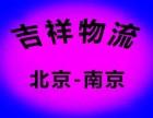 北京到南京物流专线 空车配货 整车零担 天天发车