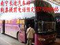 南宁到淮北汽车客车时刻表18775355665南宁大巴