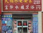 扎兰屯市天福水电地暖改造安装