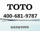 TOTO卫浴洁具(厂家)特约售后维修