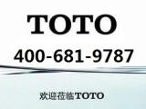 东陶TOTO卫浴(厂家)售后维修中心