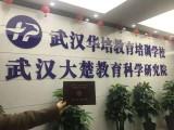 武汉华培教育培训学校