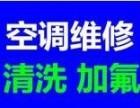 上城区望江门空调维修移机安装快速上门