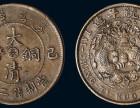 古玩钱币鉴定交流交易