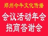 鄭州會議活動 晚會答謝會 招商發布會鄭州年會策劃布置執行