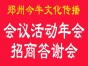 郑州会议活动 晚会答谢会 招商发布会郑州年会策划布置执行