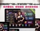 新疆手机棋牌游戏APP制作开发