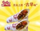 潍坊特色小吃加盟店,嘎爹嘎婆-自来卷,小本创业好项