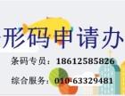 蚌埠是办理条形码部门,申请条码需要的资料和费用