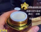 无激素珍珠膏 董欣 美白淡斑 孕妇敏感肌肤 放心使用 纯天然